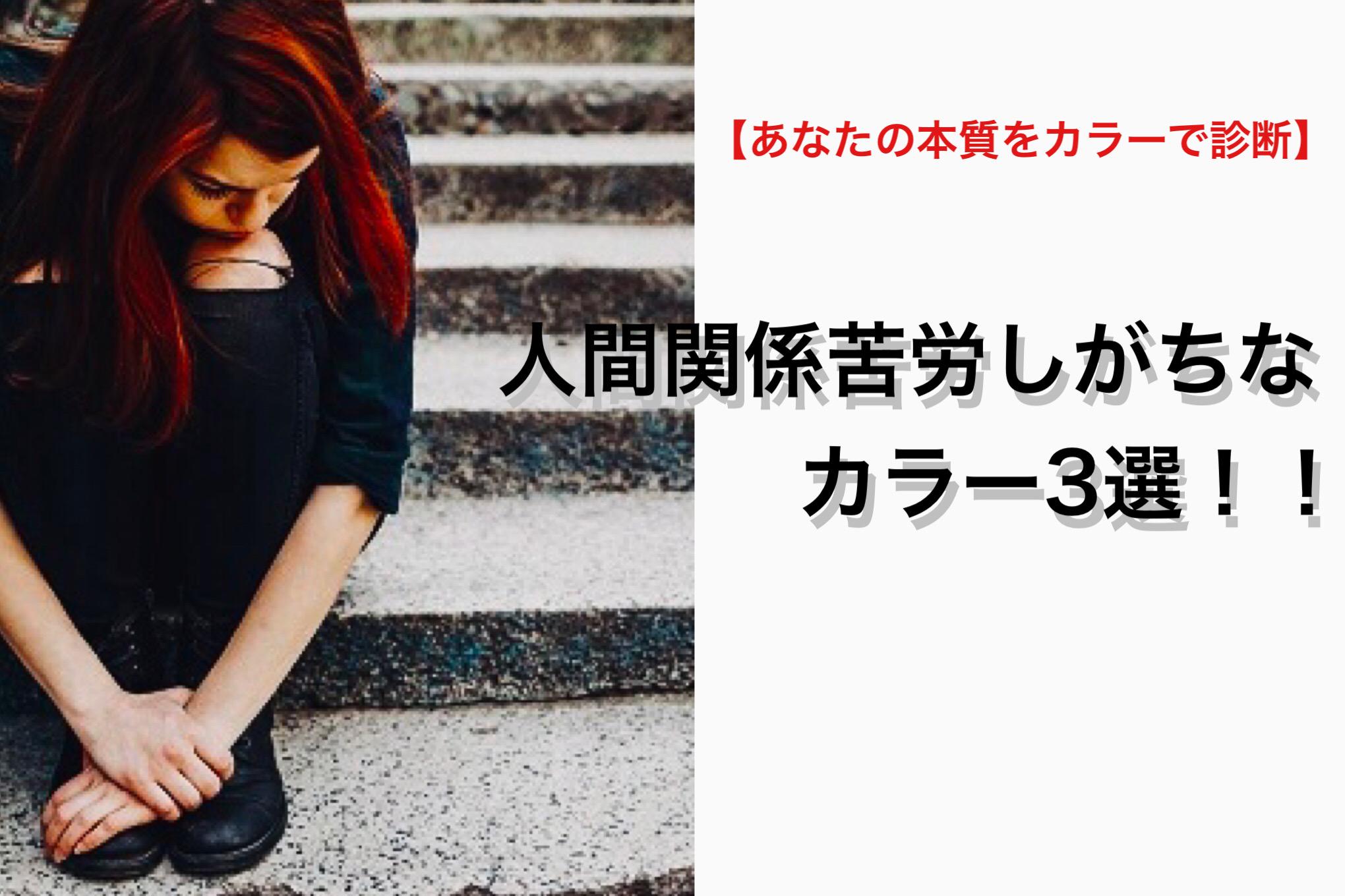 人間関係苦労しがちなカラー3選!!