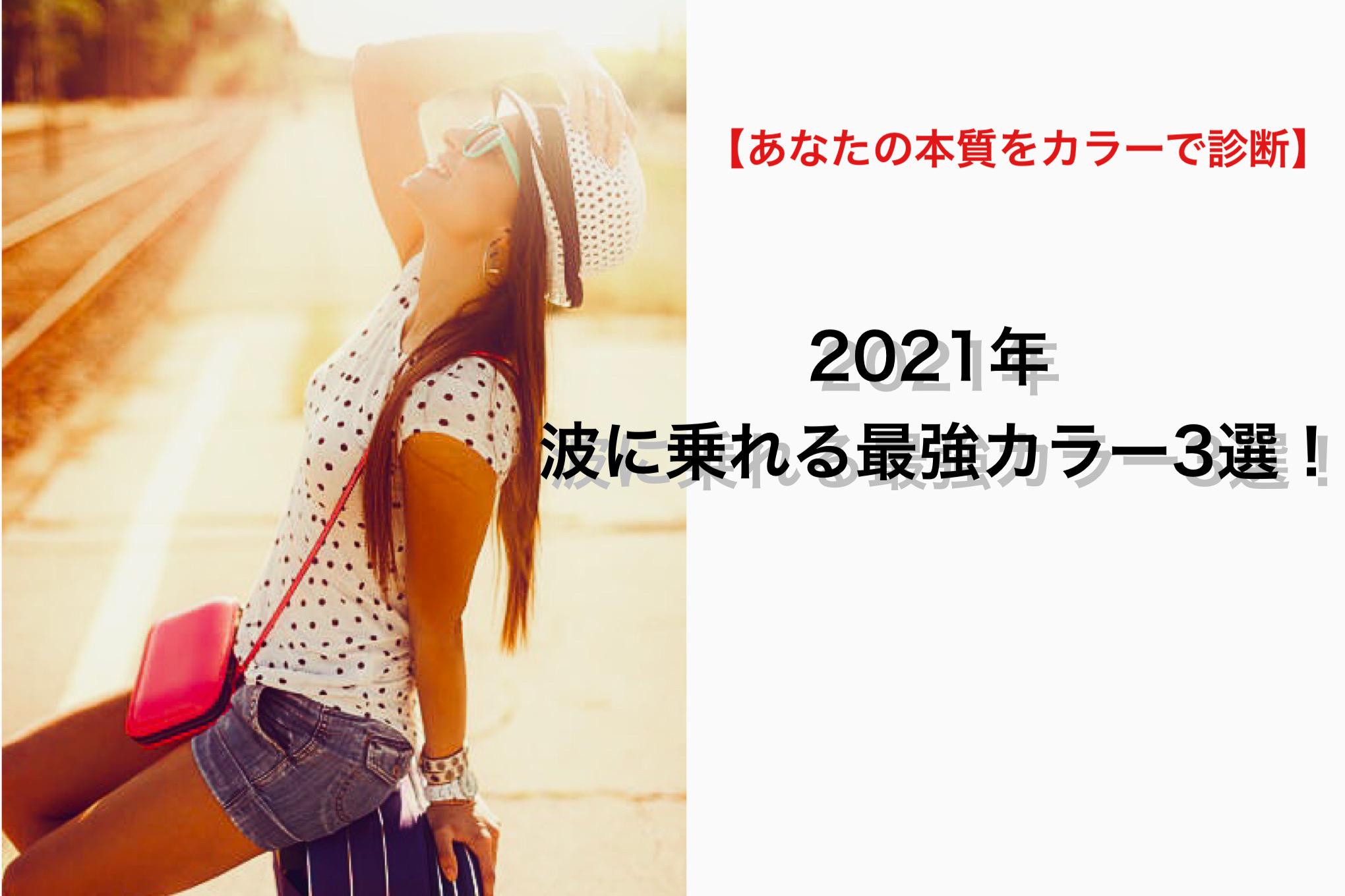 2021年波に乗れる最強カラー3選!