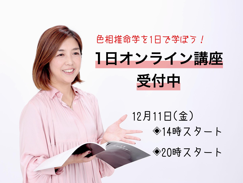 1日オンライン講座受付中!