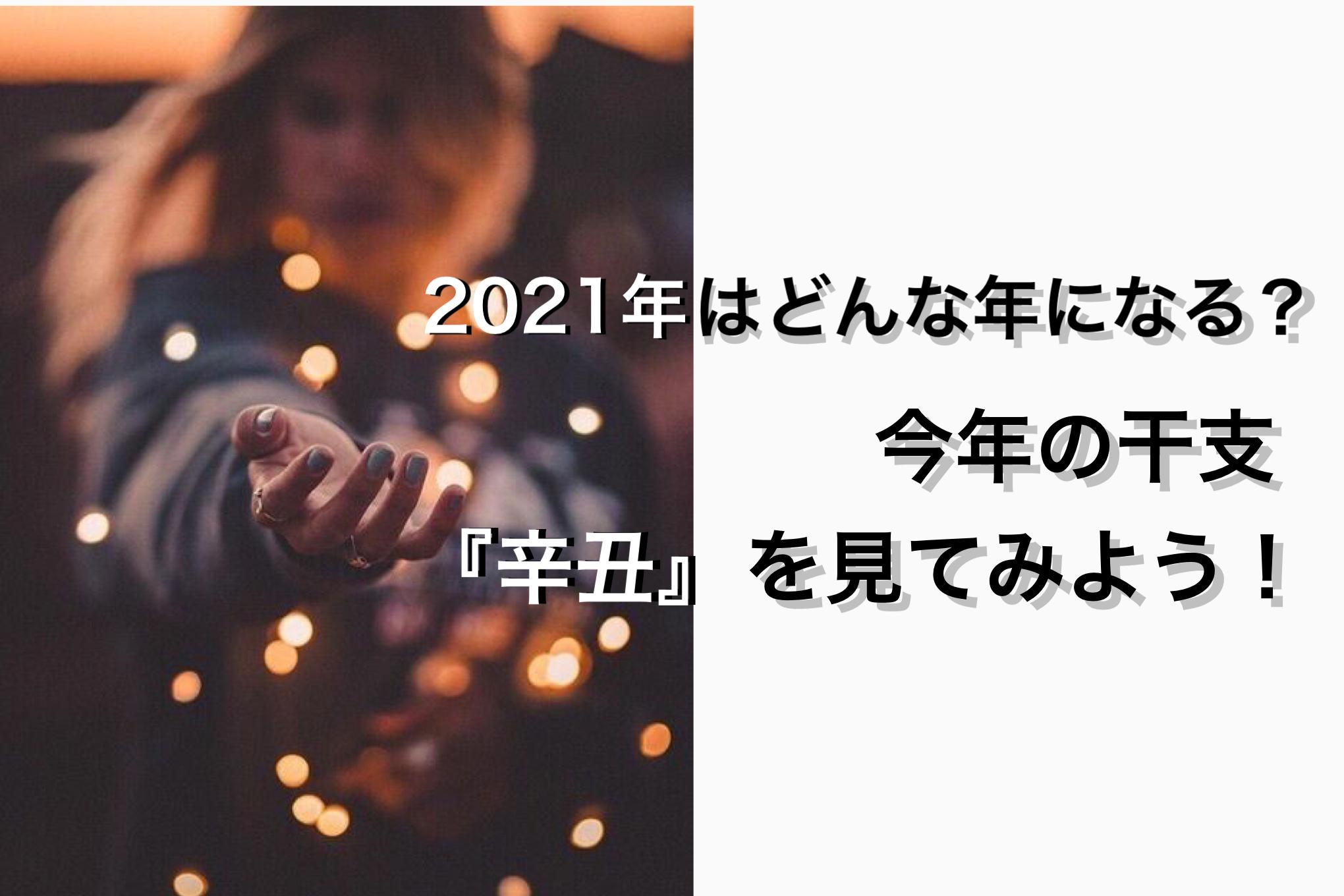2021年はどんな年になる?今年の干支『辛丑』を見てみよう!