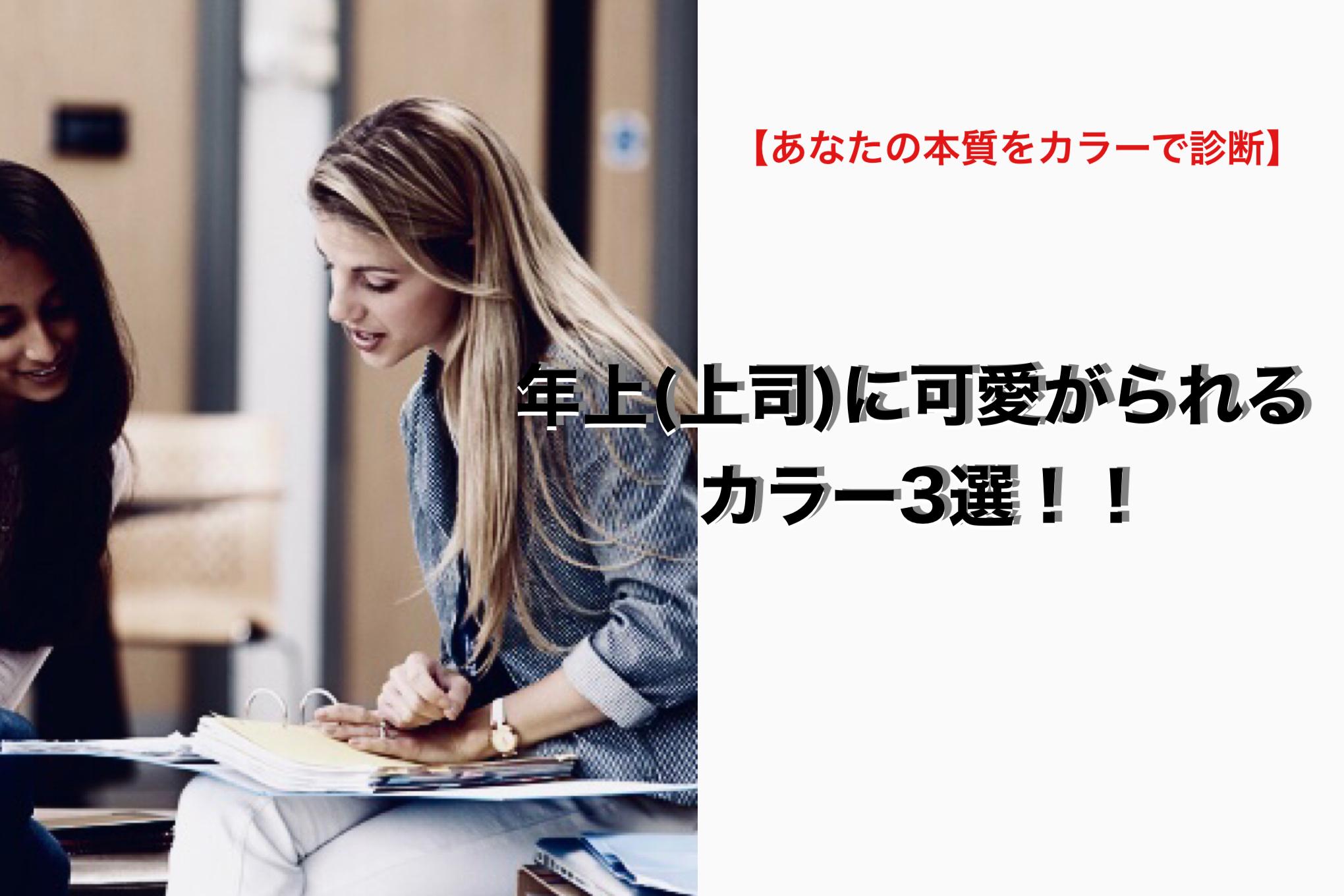 年上(上司)に可愛がられるカラー3選!!