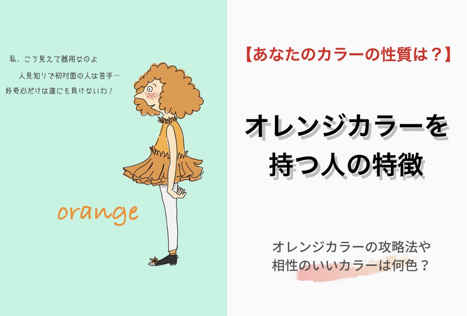 オレンジカラーを持つ人の特徴